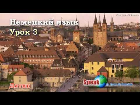 Датив - 3 урок видео курса Немецкий язык с носителем