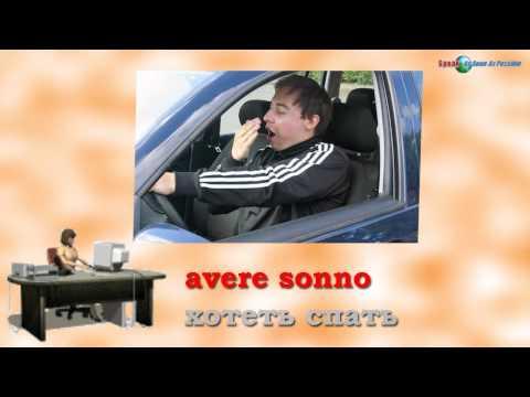 видео уроки итальянского языка для начинающих бесплатно